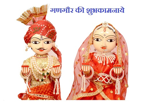 Gangaur Puja Pictures & Images 2021