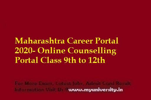 Maharashtra Career Portal 2021