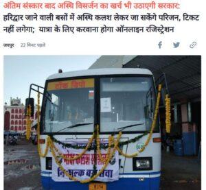 Rajasthan Moksh Kalash Haridwar Special Free Bus Online Registration