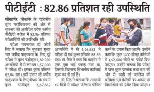 Rajasthan PTET Result 2021 Date