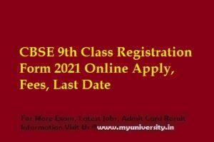 CBSE 9th Class Registration Form 2021