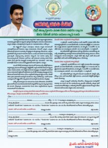 JNTUK JVD Laptop to Students Acceptance