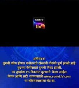 Kon Honaar Crorepati 2021 Season 5 Registration 2021