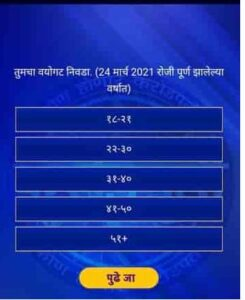 Marathi KBC Season 5 Audition 2021