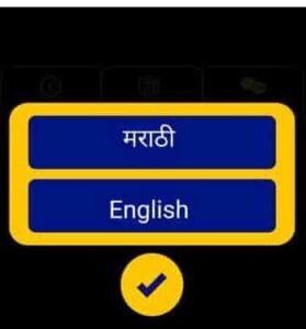 marathi KBC Registration 2021