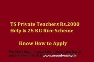 TS Private Teachers Rs.2000 Help & 25 KG Rice Scheme