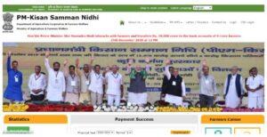 PM Kisan Samman Nidhi Yojana Rejected List 2021