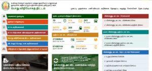Tamil Nadu 4000 Rs COVID-19 Relief Rice Ration Card Cash Assistance 2021 Scheme