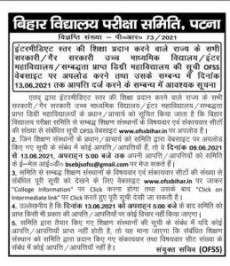 Bihar Graduation Part 1 Admission 2021